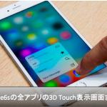 iPhone6sの3D Touch(タッチ)の表示項目一覧まとめ
