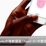iPhoneの指紋認証(Touch ID)の設定・削除方法
