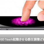 iPhone6sの3D Touch(タッチ)の感圧タッチの強さ検証