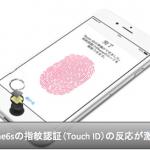 iPhone6sの指紋認証(Touch ID)が速すぎてビビる!