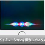 【iPhone】バイブレーションを個別に強さ・長さ調節設定する方法