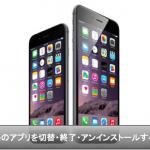 【iphone6s】アプリの切替・終了・アンインストールする方法