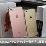 iPhone6s/plusカメラのシャッター音を消す・鳴らない撮影方法