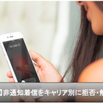 iPhoneうざい非通知着信をキャリア別に着信拒否・解除する方法