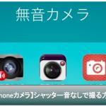 iPhoneカメラのシャッター音を消して消音で撮影する方法
