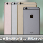 iPhoneバッテリーの消費が早い原因と長持ちさせる8つの解決策