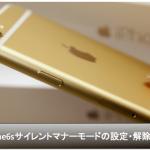 iPhone6s音がならないサイレントマナーモードの設定・解除方法