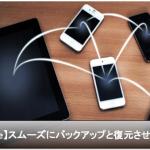 iPhone機種変時にデータをスムーズに移行させ新機種で復元方法