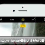 iPhone6sのLive Photosの使い方とうまく撮影するコツ