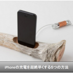 iPhone1秒でも早く充電を完了させる5つの急速充電方法