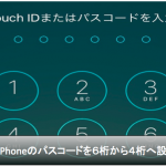 【iOS9】iPhoneのパスコードを6桁から4桁に戻す方法