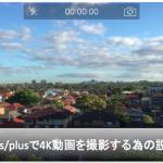 iPhone6s/plusカメラで4K動画を撮影する為の設定方法