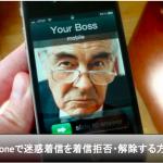 【iPhone6s】うざい友達の着信を着信拒否に設定・解除方法