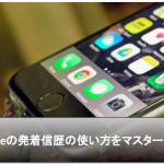 iPhone6sで通話の発信・着信履歴を消す方法と使い方