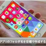 【iPhone】アプリのフォルダ名を空欄で作成する裏技的方法