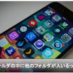 【iOS9】iPhone6sフォルダの中にフォルダを作成する裏技的方法