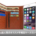 iPhone6s超人気のオススメ手帳型ケースランキング3