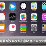 iPhone6sクルクル回る画面をロックして固定する方法