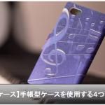 【iPhoneケース】手帳型ケースを使用する4つのメリット