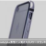 iphone6s/plus男性にオススメ!人気メンズケースランキング