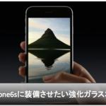 iPhone6s究極にオススメする人気の強化ガラスランキング