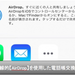 iPhone6s赤外線的【AirDrop】を使って電話帳を秒速交換する方法