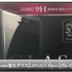 【レビュー】iPhone6sにLEPLUSの0.33mm強化ガラスを貼ってみた