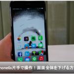 iPhone6s/plus片手で届かない!画面全体を下に移動させる方法