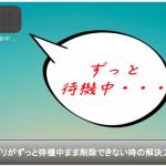 【iPhone】アプリが待機中のまま削除できない時の対策法