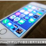 【iPhone】インターネットを共有するテザリングの設定・使用方法