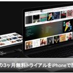 【Apple Music】iPhoneから3ヶ月無料トライアルで使い始める方法