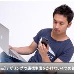【iPhone】テザリングで低速通信化させない4つの通信費節約術