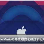 【Apple Music】これまで聴いた曲の再生履歴を確認する方法
