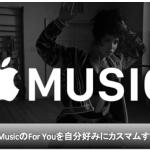 【Apple Music】ハートを使用して『For you』カスタムする方法