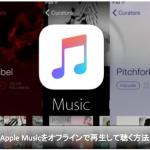 【Apple Music】iPhoneに音楽をダウンロードしてオフラインで聴く方法