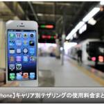 【iPhone】テザリングすると通信量の料金はいくら請求される