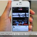 【iPhone】Youtubeの動画・音楽を再生しても音が出ない時の解決策