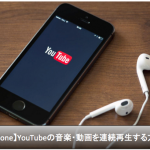 iPhoneでYoutubeの動画を連続再生して閲覧する方法