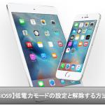 【iOS9】省電力できる低電力モードの設定と解除方法を解説