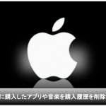 【Apple ID】iPhoneアプリや音楽の購入履歴を削除する方法
