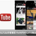 【iPhone】Youtubeの音楽をバックグラウンドで再生する方法