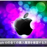 【Apple ID】iPhoneからアプリなど全ての購入履歴の確認方法