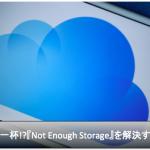【iCloud】容量が一杯じゃない?Not Enough Storageを解決する方法