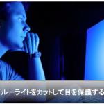 【iPhone】ブルーライトをカットして睡眠障害を解決するアイテム