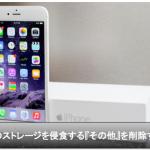 iPhoneのストレージ一杯に侵食するその他を削除し容量増やす方法