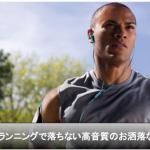 【iPhone】ランニング中に外れないオススメのイヤホン3選