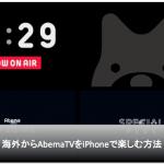 【iPhone】AbemaTVを海外からスマホで視聴する簡単な方法
