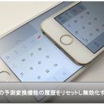 iPhoneの予測変換キーボードの履歴をリセットし無効化する方法