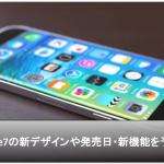 iPhone7の新デザインと発売予定日・値段や追加機能は徹底予測!