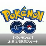 【ポケモンGOいつ?】日本で配信スタート・ダウンロードはここ